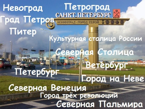 имена Петербурга