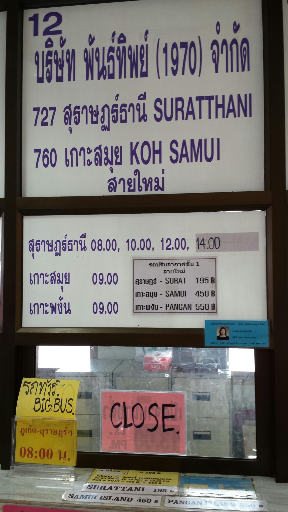 Купить билет на самуи