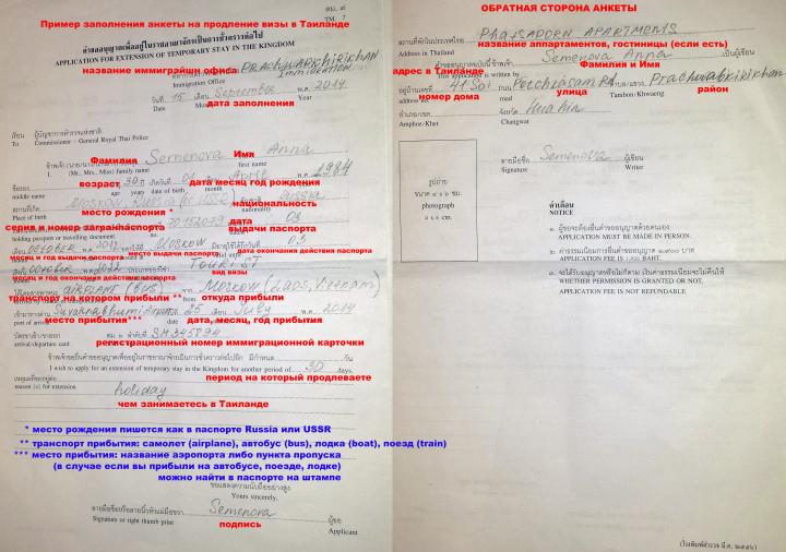 Пример заполнения анкеты на продление тайской визы