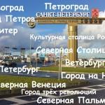 Как называли и называют Санкт-Петербург!