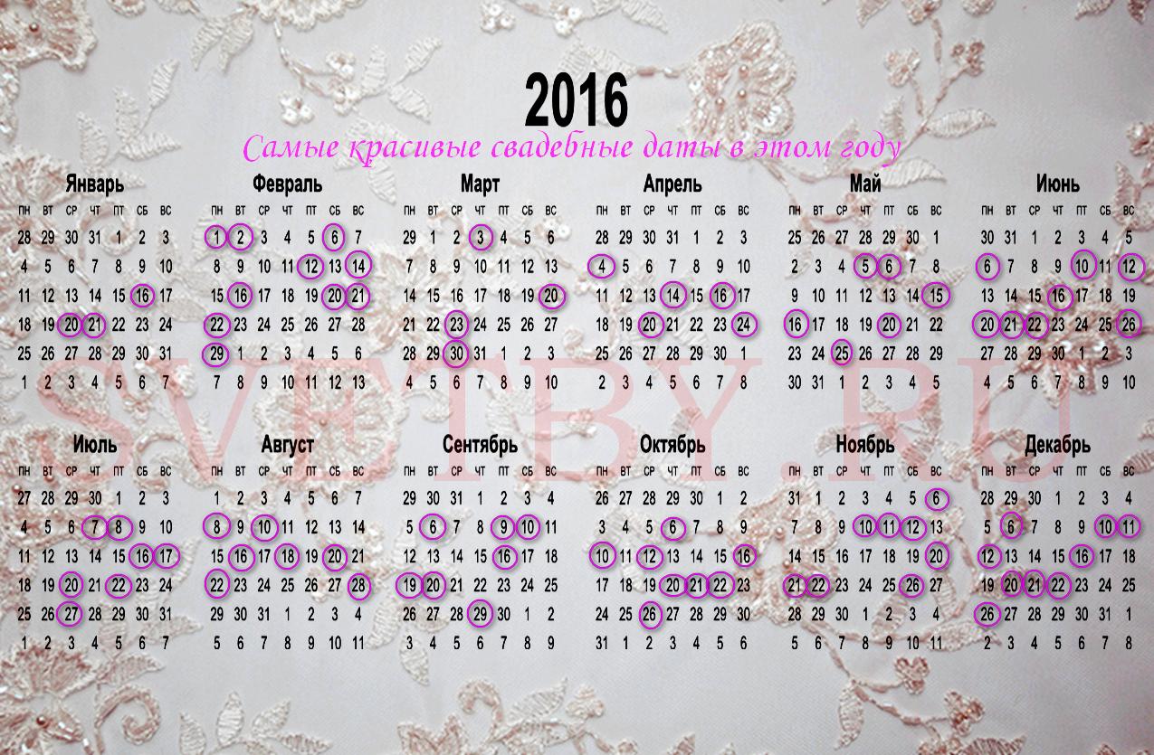 календарь свадебных дат 2016